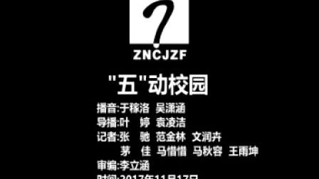 "2017.11.17noon""五""动校园"