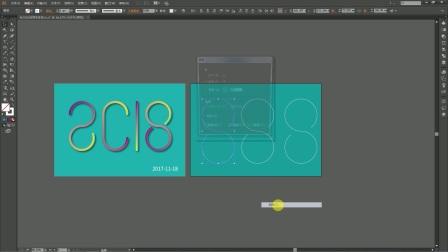 AI商业设计创意2018字体设计教程