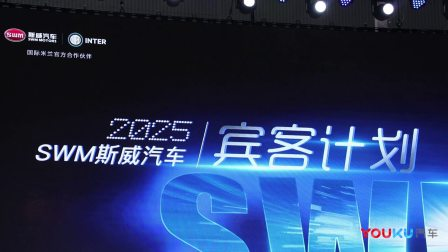 2017广州车展:前国米球星雷科巴站台SWM斯威汽车