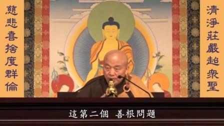 净界法师-妙法莲华经1