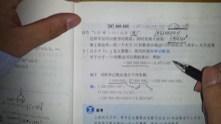 七年级上册数学七年级数学上册 1.5有理数的乘方二---科学记数法小邵课堂