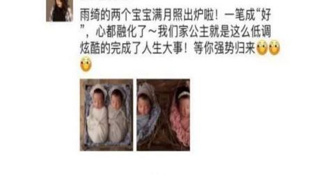 杨天真曝光张雨绮满月双胞胎宝宝实在是太可爱了