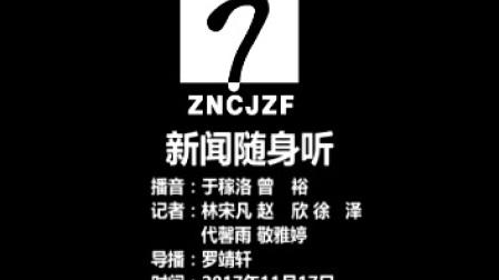 2017.11.17eve新闻随身听
