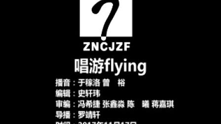 2017.11.17eve唱游flying