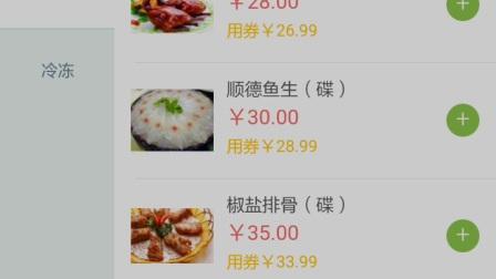 点餐系统2