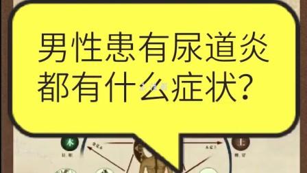【方姨养生馆】男性患有尿道炎有什么症状
