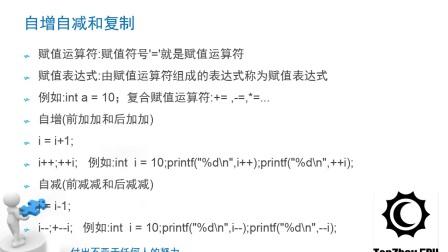 C语言基础入门——运算符和表达式