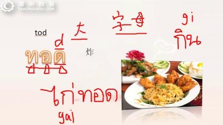 泰语学习 泰语口语泰语0基础 泰餐用词(一)炸 煮 烧