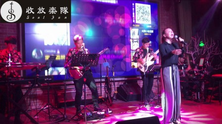 Soul Fun Band_收放樂隊(smoke without fire+the root+don't speak)