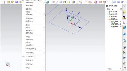 1.1 UG10.0视频教程-软件界面与基础设置
