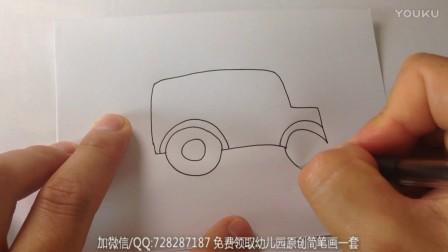 师讯网—幼儿园大班美术儿童学画画_吉普车