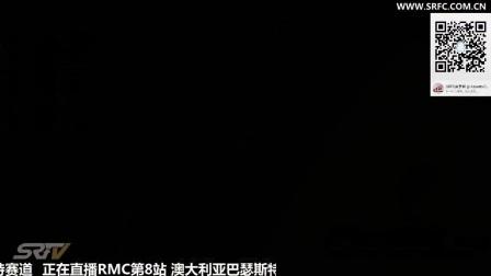 SRFC模拟赛车网2017赛道大师锦标赛第8站直播录像