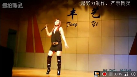 丰 艺歌舞团洁利表演最新q549036944