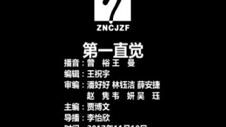 2017.11.18eve第一直觉