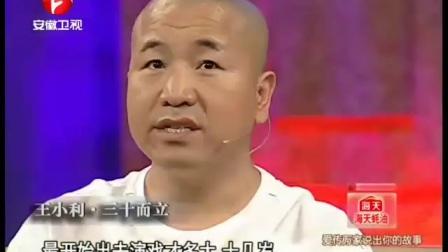 鲁豫有约--演员王小利