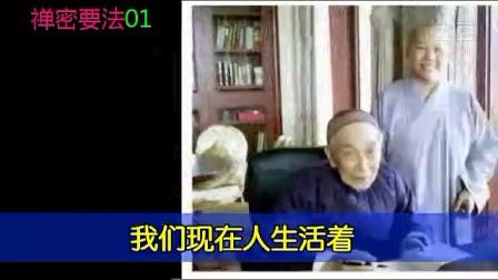南怀瑾老师《禅秘要法》01