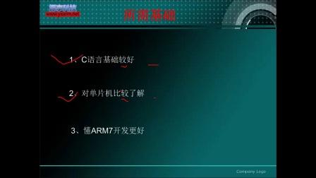 第1集--STM32视频整体介绍--刘凯老师STM32培训视频