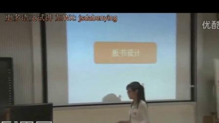 小学语文《西门豹》说课及模拟教学【甘静萍】