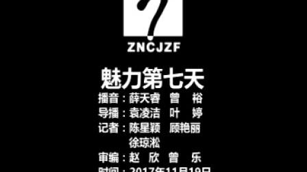 2017.11.19eve魅力第七天