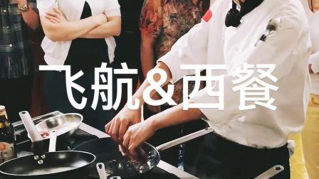 飞航学校西点培训西餐培训学校上海排名前十西点学校
