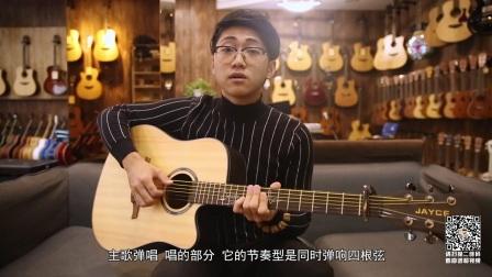 蓝莓吉他弹唱教学 第133课 《像我这样的人》毛不易