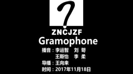 2017.11.18eveGramophone