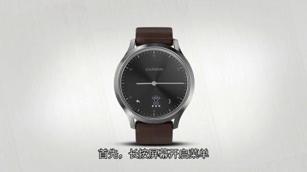 vívomove HR 校准指针