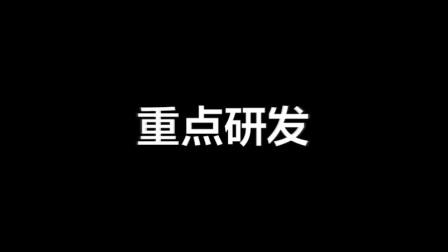 广大嘉华 上市视频
