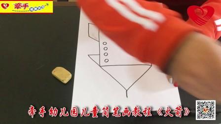 牵手幼儿园儿童简笔画教程《火箭》