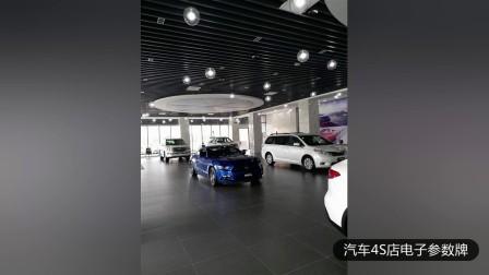 汽车4S店最新科技产品-电子参数牌