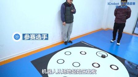 11、ICrobot 灭火挑战赛演示视频