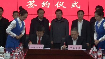 学校与郴州市签订战略合作协议
