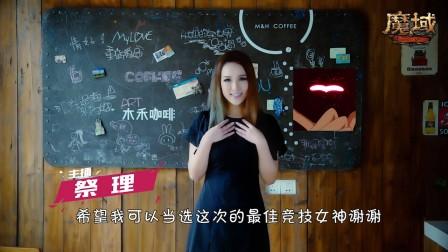 《魔域》竞技女神号召视频