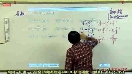 第1讲导数的运算与几何意义上 3人教版-学而思-南瓜数学-高二数学下面授课
