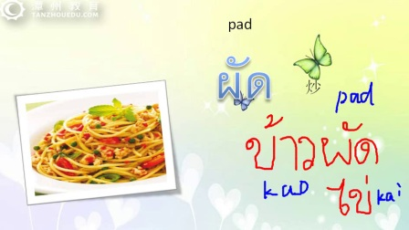 泰语口语泰语0基础学习泰餐用词(二)是炖的好还是炒的好还是烤呢