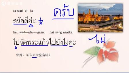 """泰语学习泰语口语0基础 教你如何""""横行""""泰国"""
