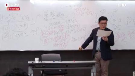 윤홍식의 '화엄경 강의' 92 : 尹泓植讲的《华严经》 92
