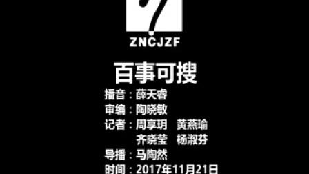 2017.11.21noon百事可搜