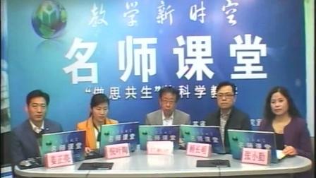 江苏省小学科学名师课堂《怎样滚的快》教学视频