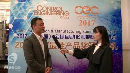 """喜科产品经理在""""CEC《控制工程》杂志2017年度最佳产品奖颁奖典礼""""上致辞"""