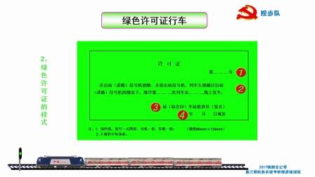 非正常行车-绿色许可证