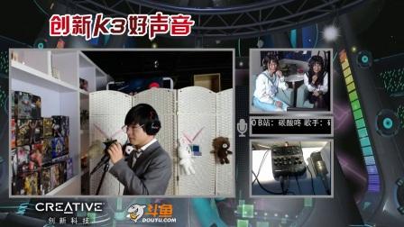 创新K3好声音 总决赛