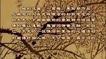 《一剪梅》李清照 视频朗读讲解
