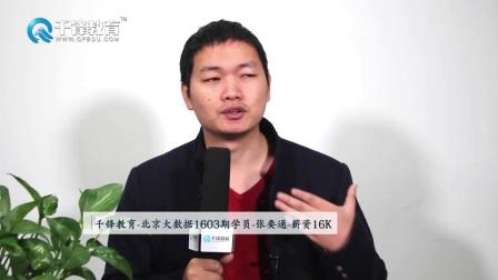 千锋大数据怎么样-北京大数据1603期学员-张同学-薪资16K