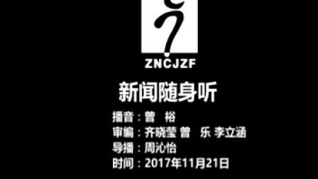 2017.11.21eve新闻随身听