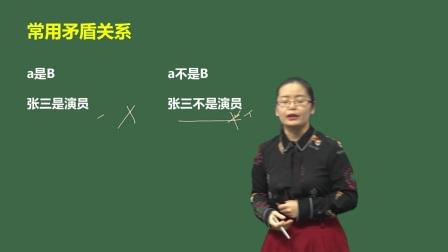 2018年省考 江苏省公务员考试 行测 郝曜华【判断推理】:真假推理(1)