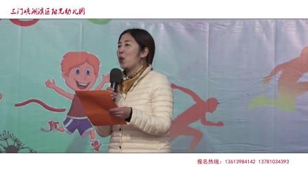 2017三门峡湖滨区阳光幼儿园第三届亲子运动会