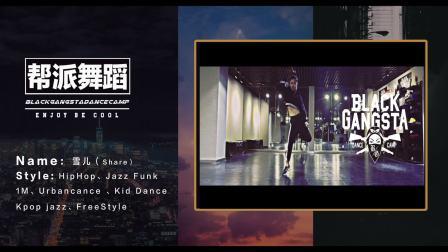 大连B.G帮派舞蹈新晋导师凯月舞蹈视频1