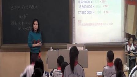 北师大版数学七上《2.10 科学记数法》四川季敏