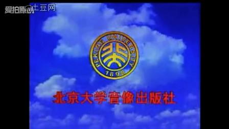北京大学音像出版社 片头(4)